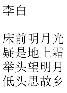 Li Po poems in chinese